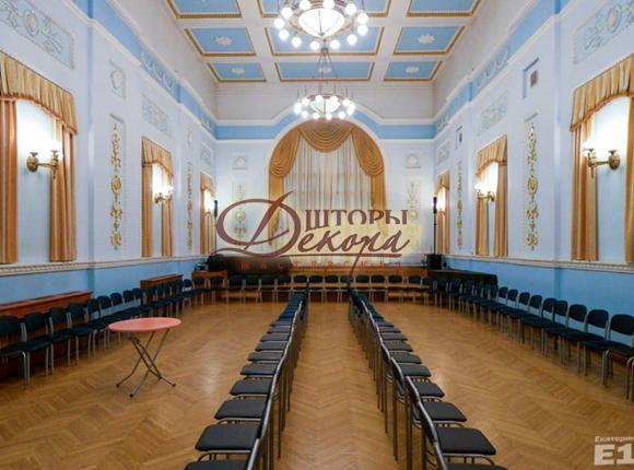 Камерный зал филармонии. Фотография предоставлена порталом e1.ru